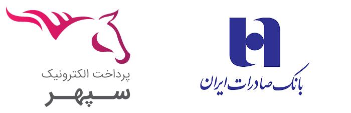 درگاه پرداخت الکترونیکی سپهر (بانک صادرات ایران) اندروید
